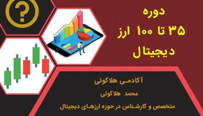 100 35. 400x229 - آموزش ارز دیجیتال