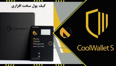 cool-wallet-s