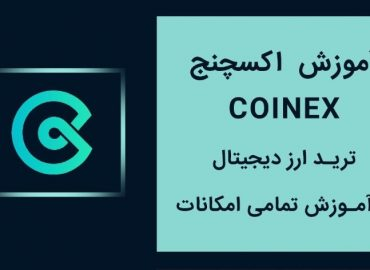 coinex-iran