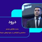 وبینار-ارز دیجیتال
