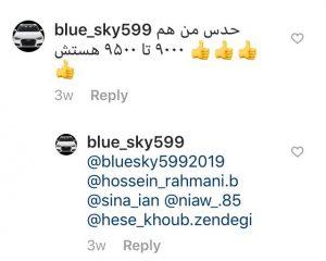 blu sky 300x240 - اعلام برندگان مسابقه هاوینگ بیتکوین