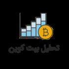 تحلیل بیت کوینن 140x140 - آموزش ارز دیجیتال