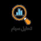 تحلیل سهام 140x140 - آموزش ارز دیجیتال
