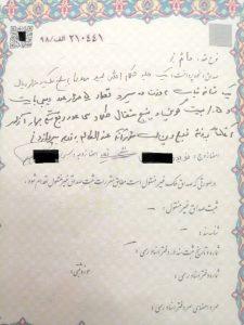 ازدواج 1 225x300 - ثبت ازدواج یک زوج ایرانی با مهریه بیت کوین و دیجی بایت!