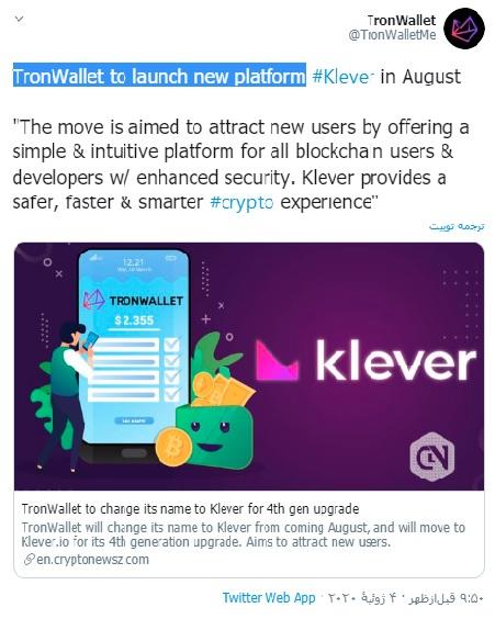 توئیتر 1 - پلتفرم جدید Klever در ماه آگوست راه اندازی میشود