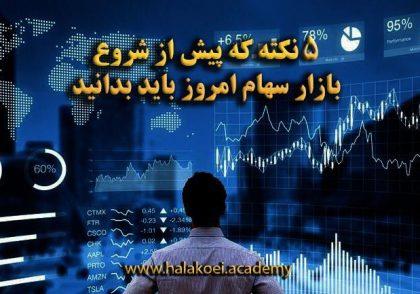 بازار سهام 15 420x294 - آموزش ارز دیجیتال