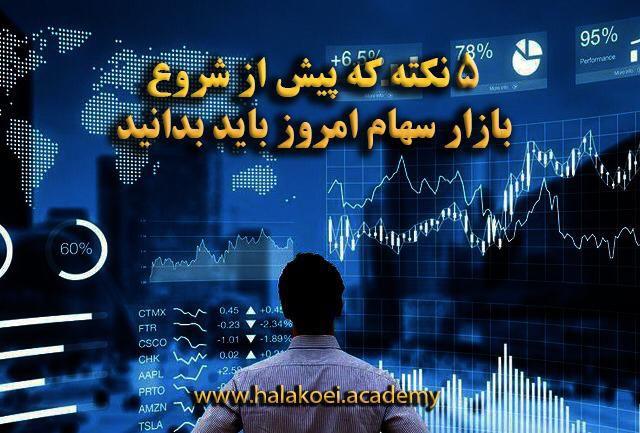 بازار سهام 15 - ۵ نکته که پیش از شروع بازار سهام باید بدانید؛ پنجشنبه، ۳۰ بهمن