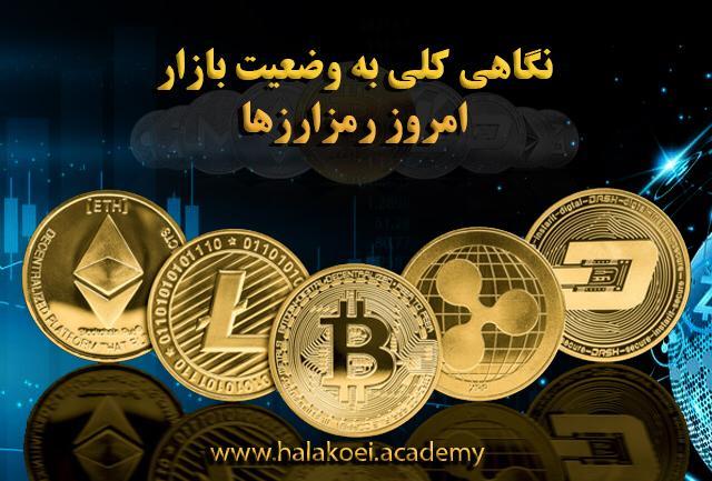 وضعیت بازار 1 - نگاهی کلی به وضعیت بازار امروز رمزارزها (8 بهمن)