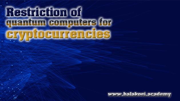 کامپیوترهای_کوانتومی