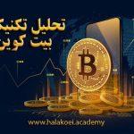 BTC 4 150x150 - تحلیل تکنیکال بیت کوین، پنجشنبه 9 بهمن