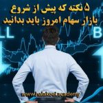 IMG 20210124 134037 258 150x150 - ۵ نکته که پیش از شروع بازار سهام باید بدانید؛ پنجشنبه، ۹ بهمن