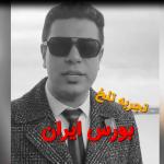 تجربه تلخ بورس ایران 150x150 - تجربه تلخ بورس ایران و ارز دیجیتال