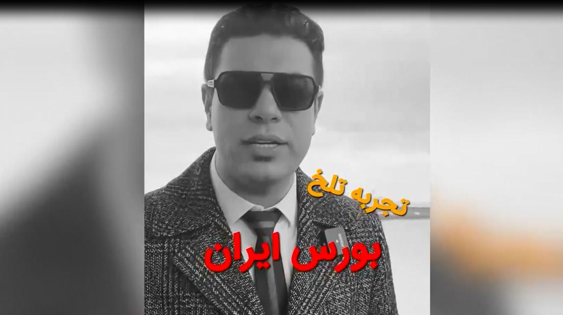 تجربه تلخ بورس ایران - تجربه تلخ بورس ایران و ارز دیجیتال