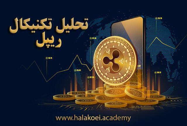 تحلیل تکنیکال ریپل - تحلیل قیمت ریپل؛ یکشنبه 19 بهمن