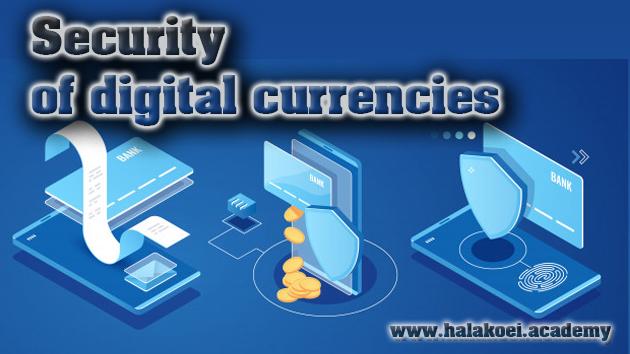 امنیت ارز دیجیتال