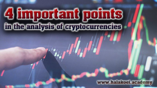 4 important points in the analysis of cryptocurrencies