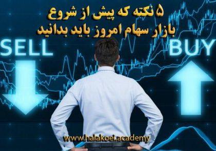 بازار سهام  420x294 - آموزش ارز دیجیتال
