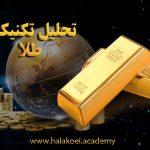 تحلیل تکنیکال طلا 150x150 - تحلیل تکنیکال طلا؛ دوشنبه 5 مهر
