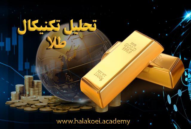 تحلیل تکنیکال طلا - آموزش ارز دیجیتال
