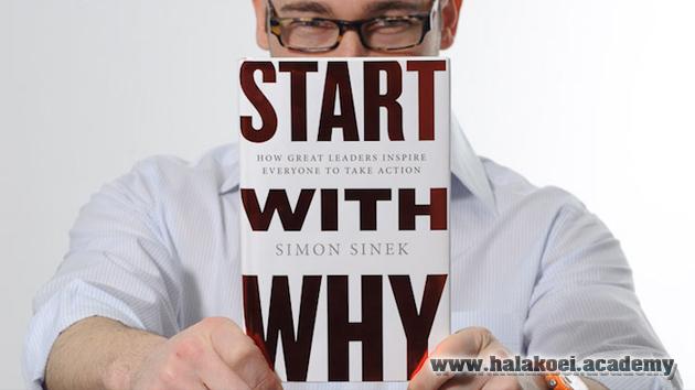 با چرا شروع کن