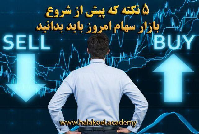بازار سهام 1 1 2 - پنج نکته که پیش از شروع بازار سهام باید بدانید؛ جمعه 7 خرداد
