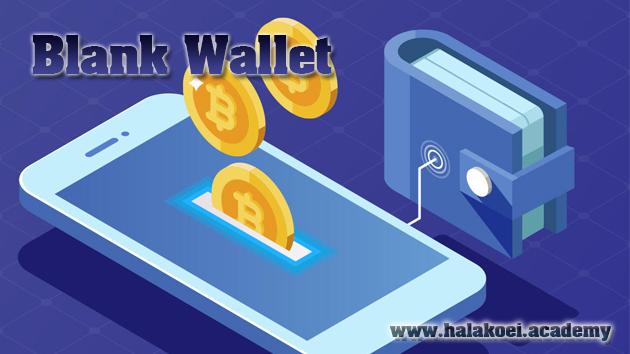 Blank Wallet