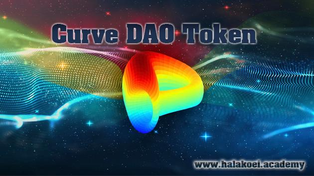 CRV) Curve DAO Token)