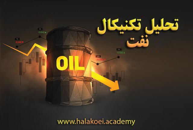 تحلیل تکنیکال نفت 3 - تحلیل اخبار و قیمت نفت خام ؛دوشنبه 12 مهر